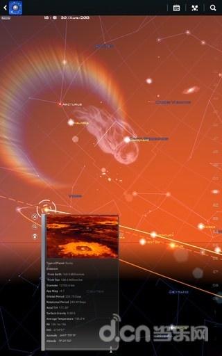 星象无限版截图3