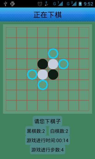 经典黑白棋截图1