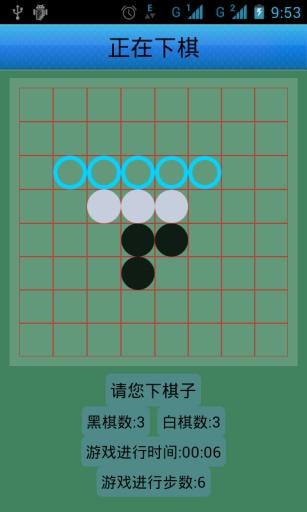经典黑白棋截图3