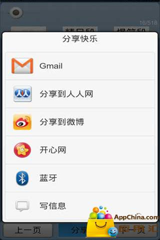 精品笑话 書籍 App-愛順發玩APP