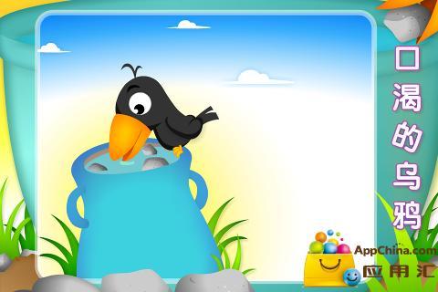 为您和宝宝精选的儿童故事 口渴的乌鸦 介绍 口渴的乌鸦 口渴的乌鸦