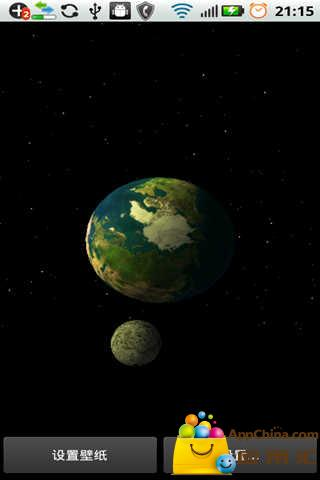 3D星球动态壁纸截图1
