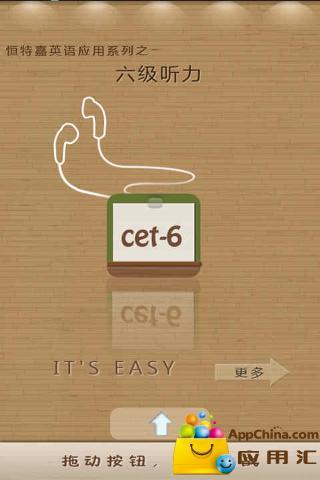 在线英语六级听力测试