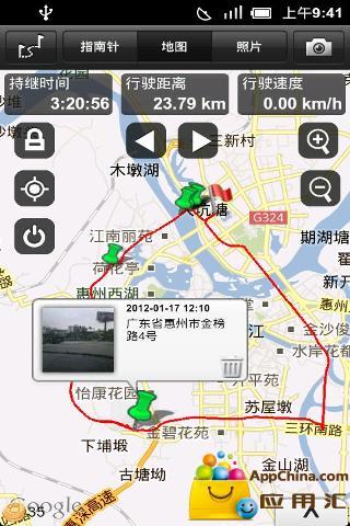 户外追踪 百度地图版 -GPS定位 记录足迹 指南针