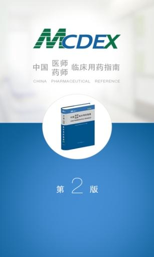 中国医师药师临床用药指南截图0