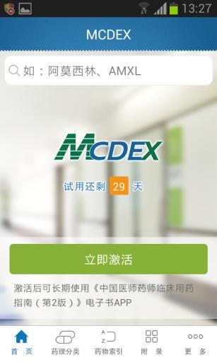 中国医师药师临床用药指南截图1