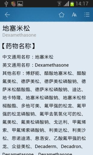 中国医师药师临床用药指南截图4