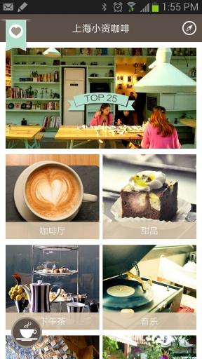 上海小资咖啡