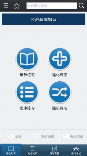 中级经济师考试截图3