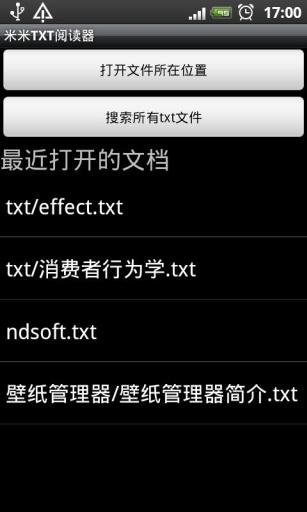 安卓TXT閱讀器