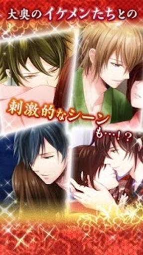 新章イケメン大奥◆禁じられた恋 女性向け恋愛ゲーム乙女ゲーム截图1