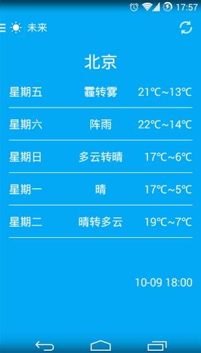 至简天气截图2