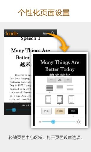 亞馬遜Kindle閱讀軟件