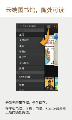亚马逊Kindle阅读软件截图1