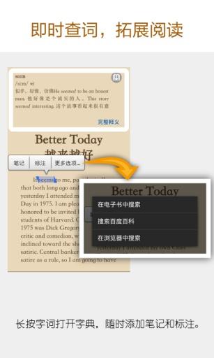 亚马逊Kindle阅读软件截图2