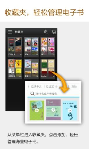 亚马逊Kindle阅读软件截图4