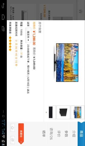 苏宁易购HD截图2