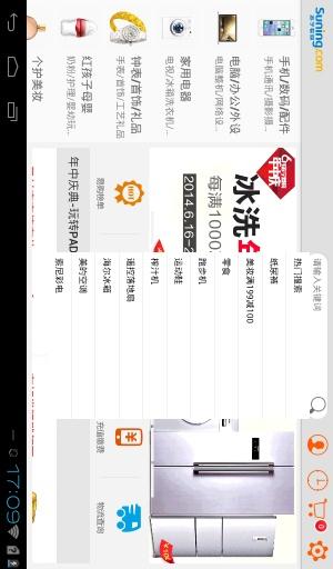 苏宁易购HD截图3