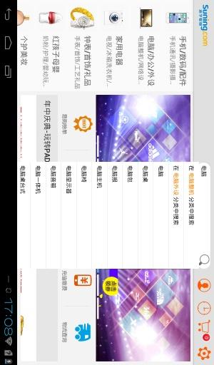 苏宁易购HD截图4