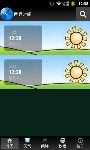 世界时钟截图0