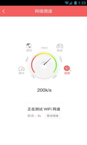 wifi路由器管家的登录步骤图片