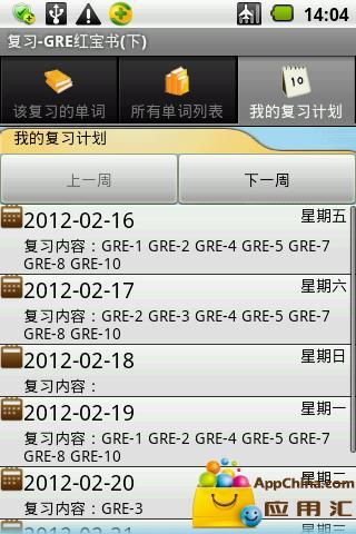 轻松记单词-GRE|玩生產應用App免費|玩APPs