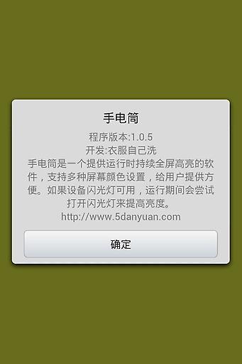 【免費生活App】手电筒-APP點子