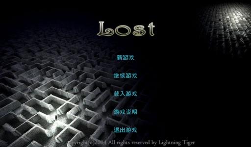 遗失之路:迷宫行者