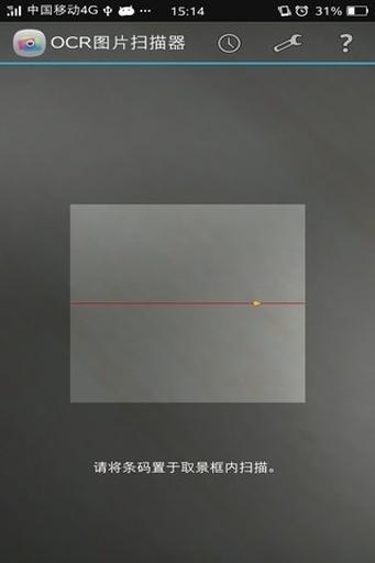 OCR图片扫描器截图4