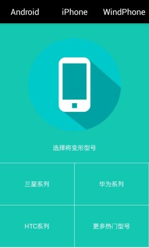 手机型号修改器