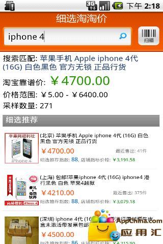 玩免費購物APP|下載细选淘淘价 app不用錢|硬是要APP