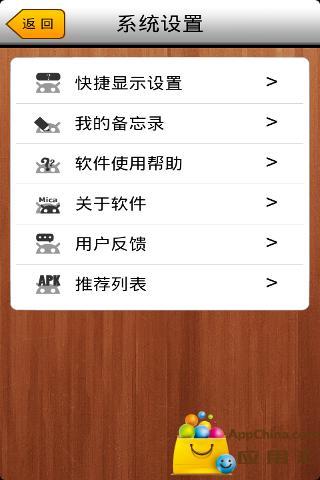 迷卡桌面精灵 工具 App-癮科技App
