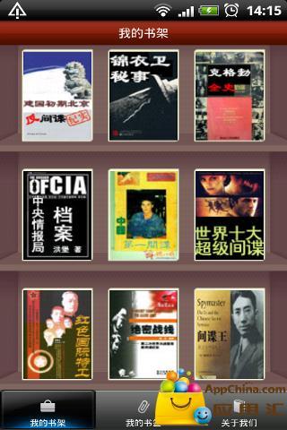 间谍传奇 書籍 App-愛順發玩APP