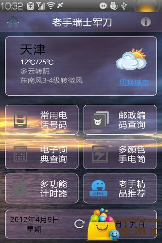 北京旅行攻略|北京旅遊景點27筆1|2頁-APP點子