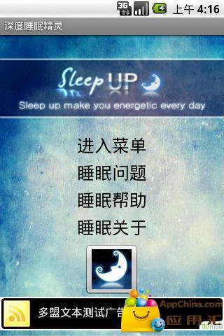 深度睡眠精灵