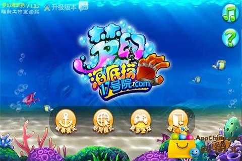 梦幻海底捞