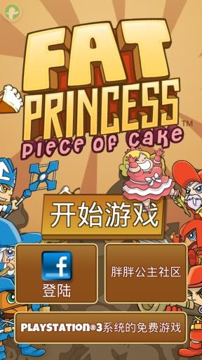 胖公主:蛋糕盛宴截图0