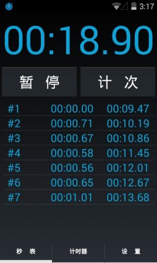 秒表计时器截图0