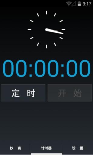 秒表计时器截图2