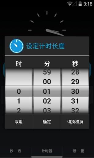 秒表计时器截图3