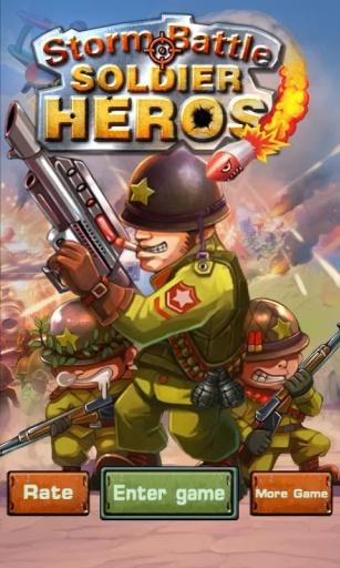 风暴战役:陆战英雄