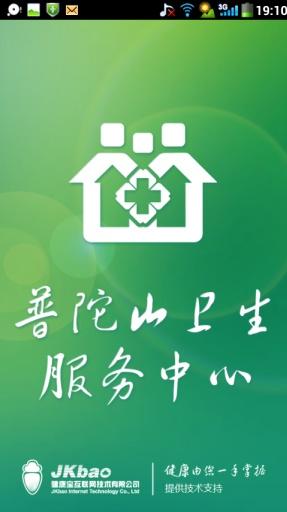 普陀山社区卫生服务中心健康宝截图0
