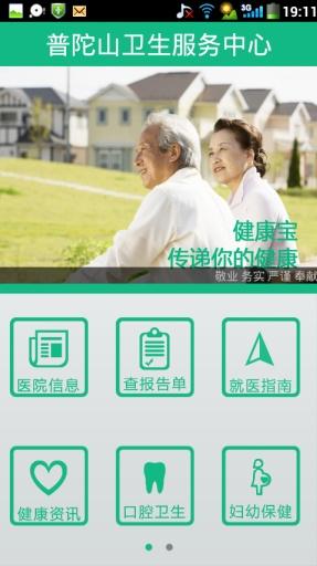 普陀山社区卫生服务中心健康宝截图1