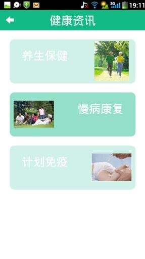 普陀山社区卫生服务中心健康宝截图2