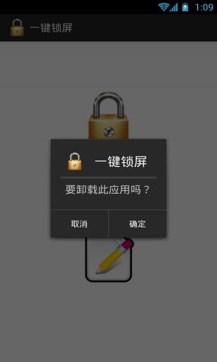 安卓快捷一键锁屏--电源键保护神截图2