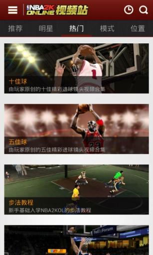 NBA2KOL视频站截图2