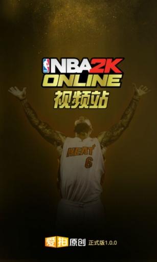 NBA2KOL视频站截图4