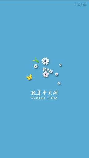 耽美中文网