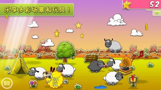 云和绵羊截图0