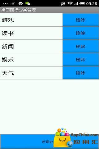 桌面图标分类管理